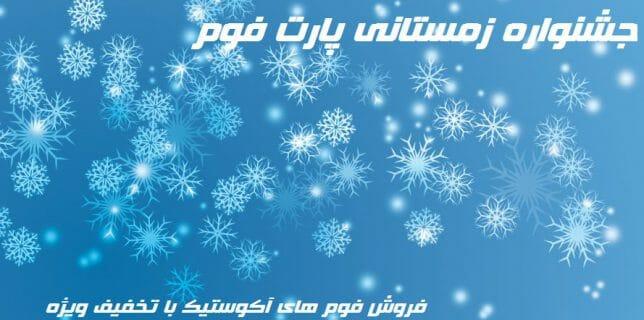 جشنواره زمستاني ، فروش تجهیزات آکوستیک با تخفیف ( فوم آکوستیک و فوم شانه تخم مرغی)
